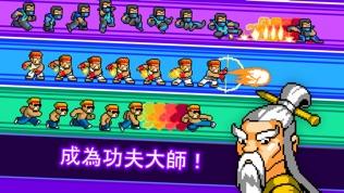 Kung Fu Z软件截图1