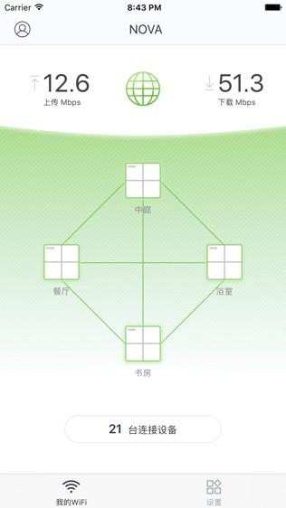 Tenda WiFi软件截图1