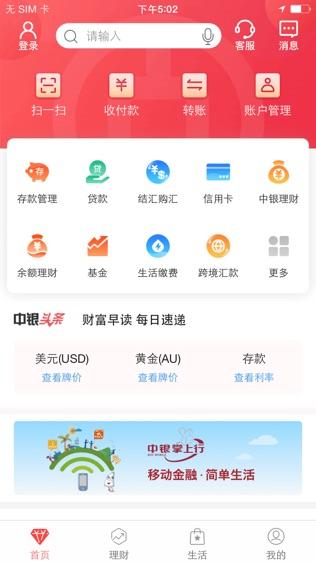 中国银行手机银行软件截图0
