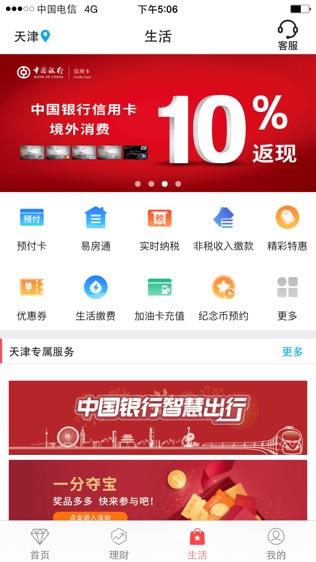 中国银行手机银行软件截图2
