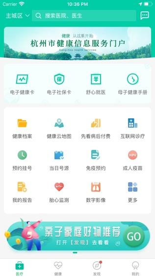 杭州健康通软件截图0