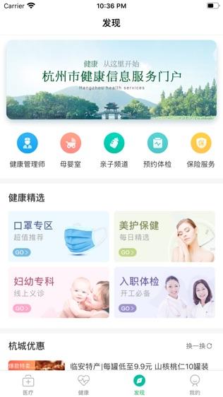 杭州健康通软件截图2