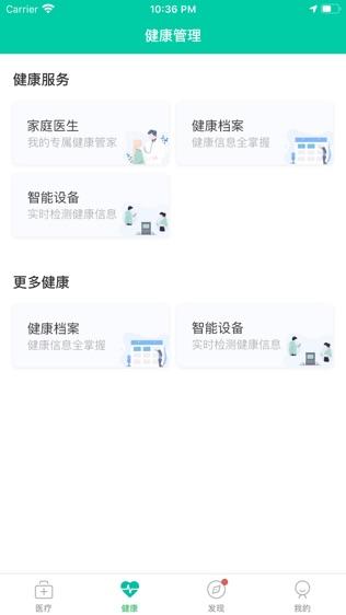 杭州健康通软件截图1