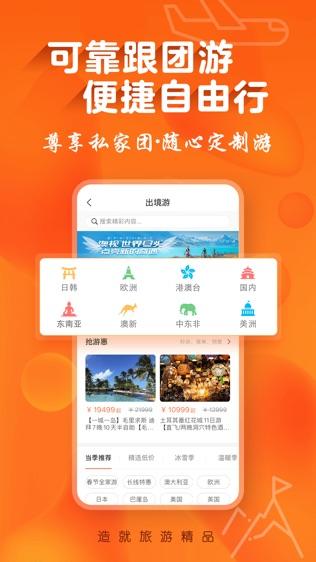 遨游旅行软件截图1