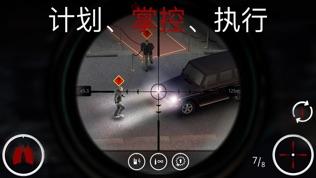杀手:狙击手软件截图1