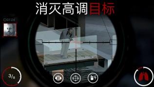 杀手:狙击手软件截图2