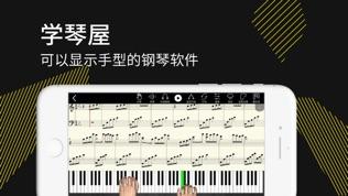 学琴屋 PianoHand3D 钢琴自学陪练软件