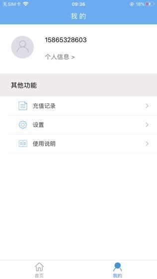 潍坊市民卡软件截图1