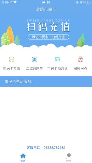 潍坊市民卡软件截图0