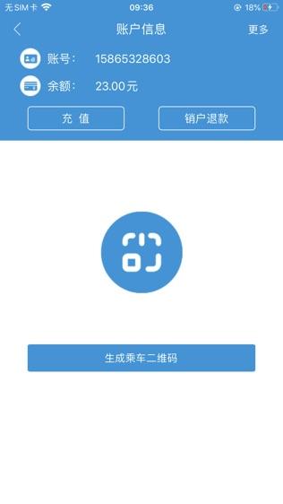 潍坊市民卡软件截图2