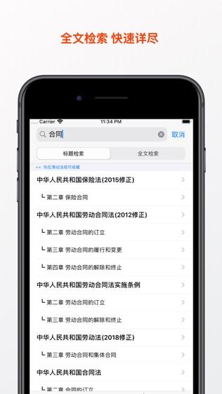 中国法律法规软件截图2