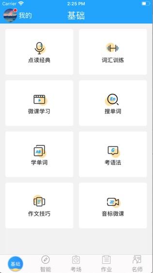 外语通初中版软件截图0