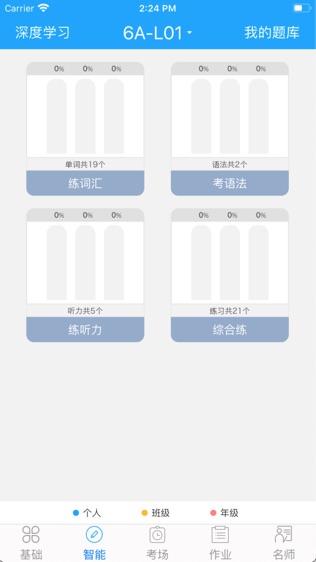 外语通初中版软件截图1