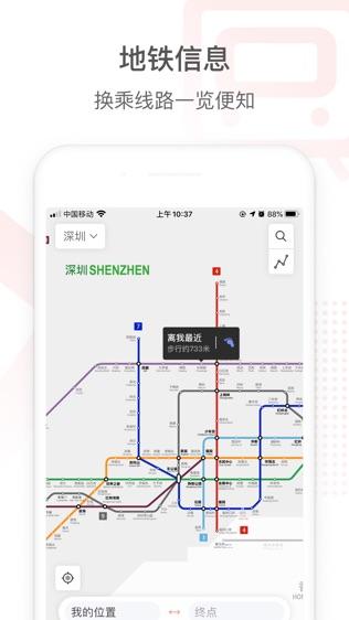 花生地铁WiFi