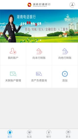 湖商村镇银行软件截图2