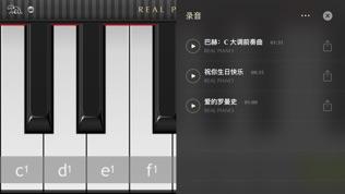 Real Piano HD软件截图1