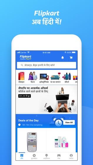 Flipkart软件截图0