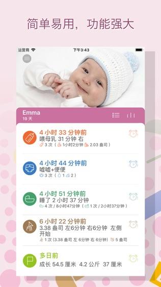 宝宝生活记录软件截图0