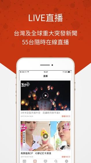 TVBS新闻软件截图1