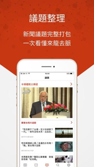 TVBS新闻软件截图2
