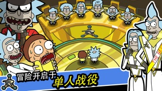 Rick and Morty: Pocket Mortys软件截图2