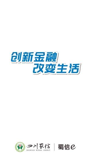 四川农信手机银行软件截图0