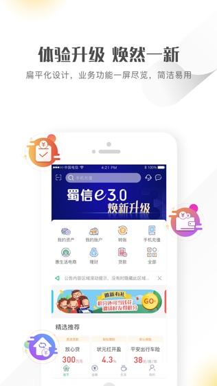 四川农信手机银行软件截图1