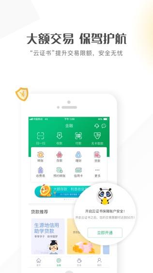 四川农信手机银行软件截图2
