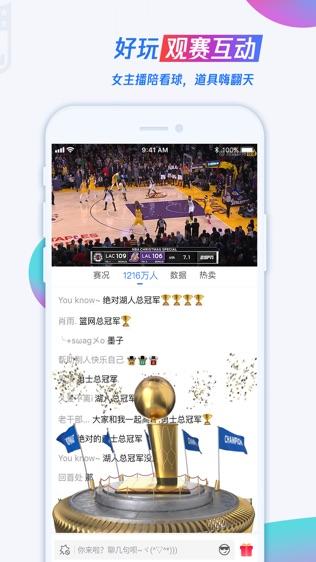 腾讯体育-看比赛软件截图2