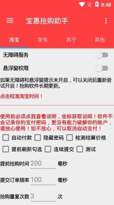 宝惠抢购助手软件截图1
