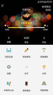科普中国软件截图2