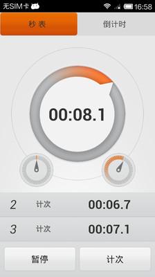 秒表计时器软件截图1
