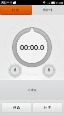 秒表计时器软件截图2