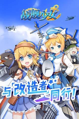 战舰少女r软件截图1