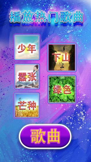 Magic Tiles 3: Piano Game软件截图0