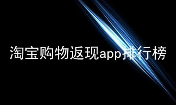 淘宝购物返现app排行榜软件合辑
