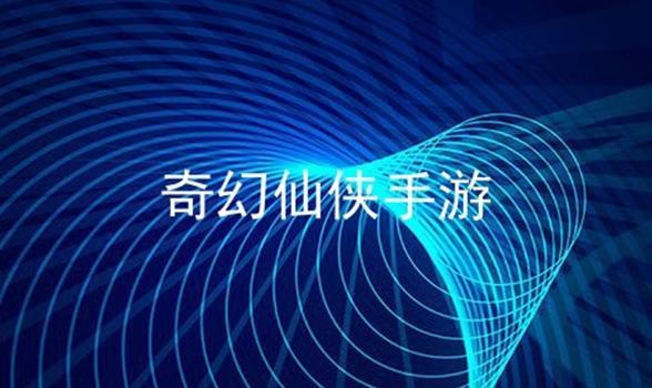 奇幻仙侠手游软件合辑