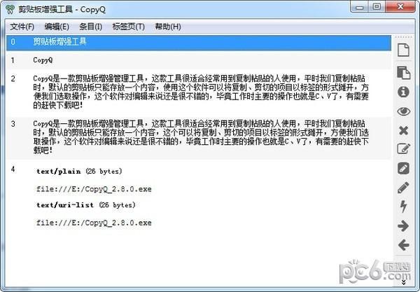 CopyQ(剪贴板增强工具)