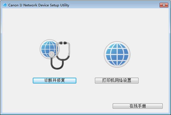 Canon IJ Network Device Setup Utility