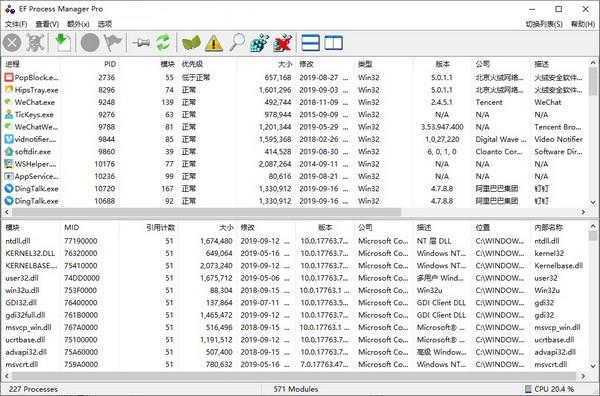 EF Process Manager(进程监视器)下载