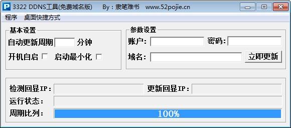 3322 DDNS工具软件截图0