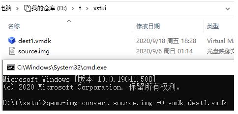 qemu-img(磁盘镜像格式转换工具)下载