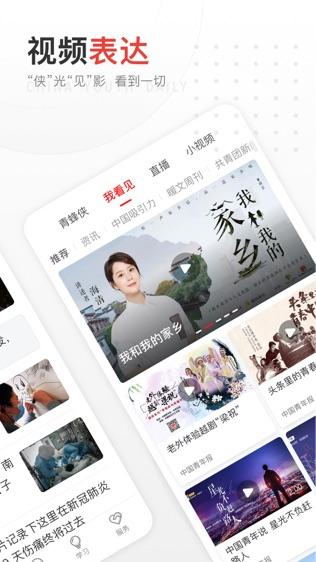 中国青年报软件截图1