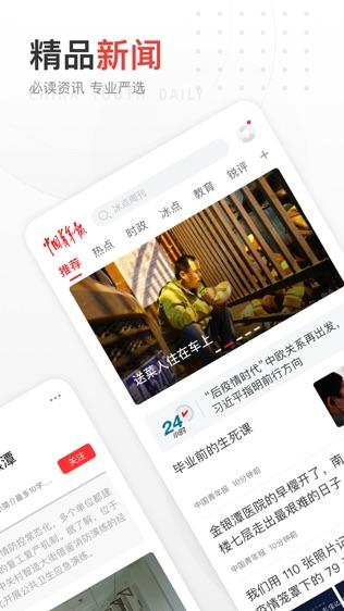 中国青年报软件截图0