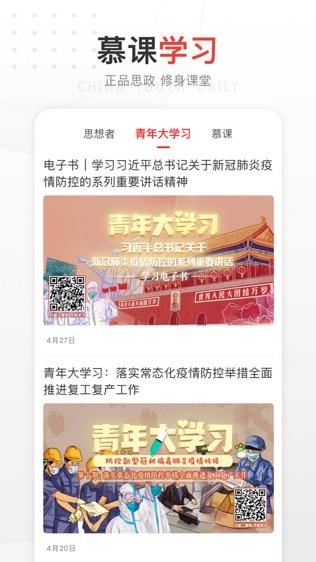中国青年报软件截图2