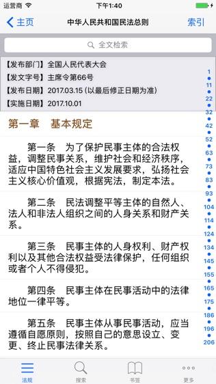 中国法律法规司法解释软件截图0