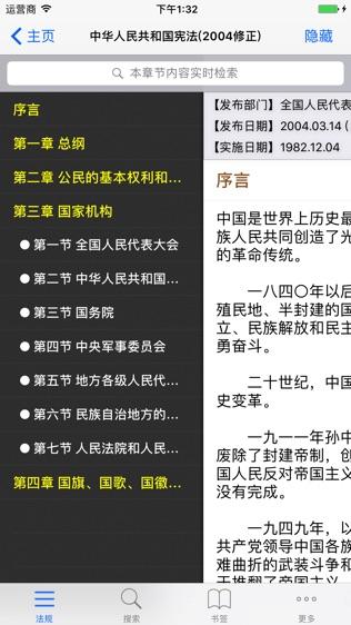 中国法律法规司法解释软件截图1