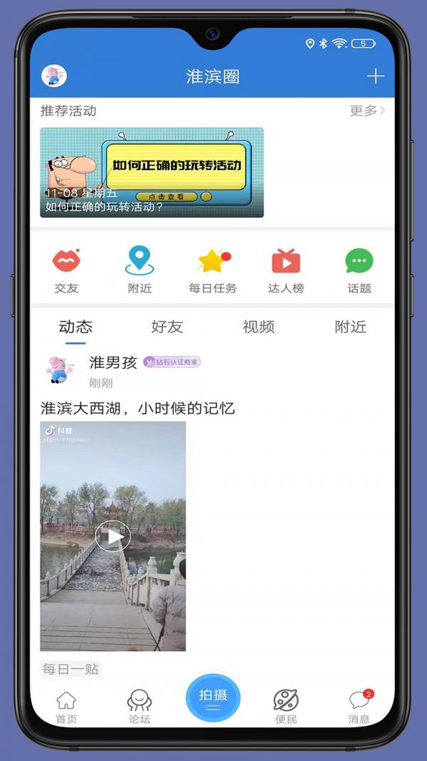 淮滨网软件截图3