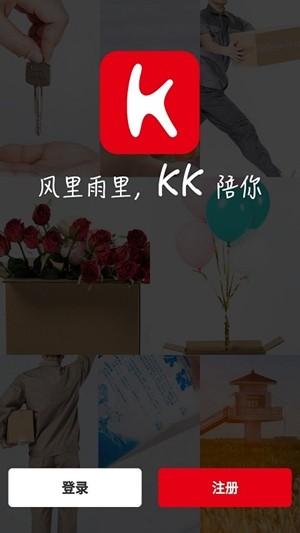 KK跑腿软件截图0