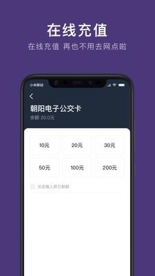 朝阳公交软件截图1